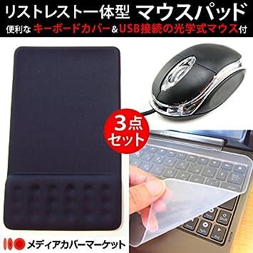 【クリックで詳細表示】メディアカバーマーケット 【ジェルマウスパッドとシリコン製キーボードカバー、マウスのセット】HP ENVY6-1015TU B6V19PA-AAAA [15.6インチ(1366x768)]機種で使える、手首を保護するリストレスト一体型のマウスパッドとキーボードカバー、光学式マウスのセット: パソコン・周辺機器