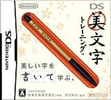 DS美文字トレーニング