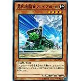 勇気機関車ブレイブポッポ ノーマル 遊戯王 コレクターズパック 伝説の決闘者編 cpl1-jp036