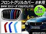 AP フロントグリルカバー 3色 Mカラー 8本用 AP-BMW-FGC-3S8G 入数:1セット(3個) BMW 3シリーズ F30/F31/F35 スポーツ/Mスポーツ 2012年~