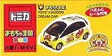 トミカ おもちゃ王国 夢の車 三菱 「i-MiEV アイミーブ」 (ぺたんこシール付き)