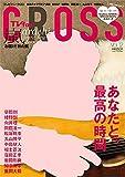 TVfan cross (テレビファン クロス) Vol.12 2014年 11月号 (TVfan増刊)
