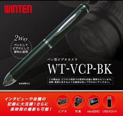 ペン型ビデオカメラ WINTEN WT-VCP-BK 小型ビデオカメラ