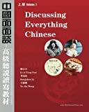 Discussing Everything Chinese (Traditional Character): A Comprehensive Textbook In Upper-Intermediate Chinese