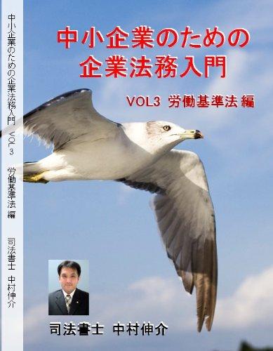 中小企業のための企業法務入門 VOL3 労働基準法編 [DVD]