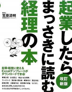 起業したらまっさきに読む経理の本