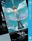 エンジェル伝説 9 (ジャンプコミックスDIGITAL)
