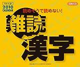 日めくり 読めそうで読めない!難読漢字 2010年 カレンダー