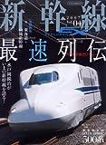 新幹線EXPLORER(エクスプローラ) vol.04 (イカロス・ムック)