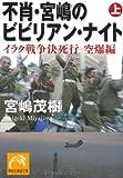 不肖・宮嶋のビビりアン・ナイト(上) イラク戦争決死行 空爆編