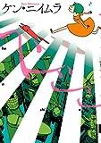 ヘンシン / ケン ニイムラ のシリーズ情報を見る
