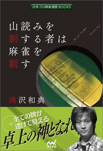 山読みを制する者は麻雀を制す (日本プロ麻雀連盟BOOKS)