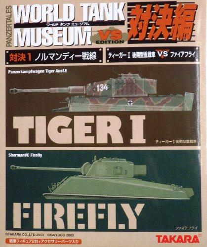 ノルマンディ戦線 ティガー�T後期型重戦車vsファイアフライ