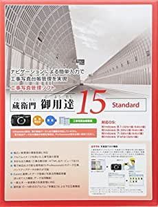 OLYMPUS 工事写真管理ソフト 蔵衛門御用達15Standard SWW-5201
