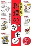 調理以前の料理のギモン (講談社の実用BOOK)