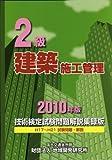 2級建築施工管理技術検定試験問題解説集録版〈2010年版〉