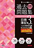 合格するための過去問題集 日商簿記3級 '16年2月検定対策 (よくわかる簿記シリーズ)