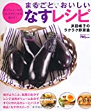 まるごと、おいしいなすレシピ―ポリフェノールで、コレステロールを減らす! 浜田峰子のラクラク野菜塾 (NEKO MOOK 1313)