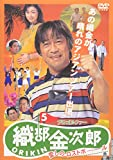 プロゴルファー 織部金次郎5 ~愛しのロストボール~[DVD]