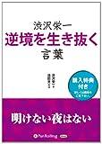 [オーディオブックCD] 渋沢栄一 逆境を生き抜く言葉 ()