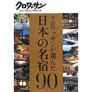 クロワッサンが選んだ日本の名宿90 (クロワッサンちゃんと役立つ実用の本)