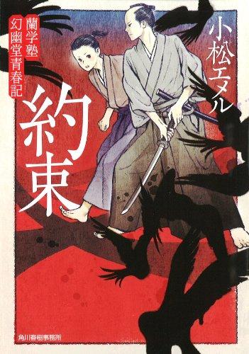 yakusoku-rangakujuku-genyudo-seishunki