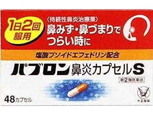 【指定第2類医薬品】パブロン鼻炎カプセルS 48カプセル