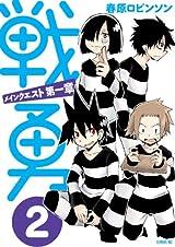 戦勇。メインクエスト第一章(2) (シリウスコミックス)