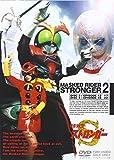 仮面ライダーストロンガー Vol.2[DVD]