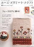 ホーム・スウィート・クラフト vol.5—手づくりのあるしあわせな暮らし (5) (Heart Warming Life Series)
