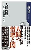 人間の闇 日本人と犯罪<猟奇殺人事件> (角川oneテーマ21)