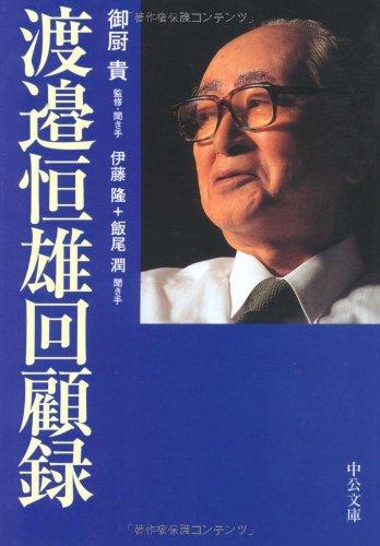 渡邉恒雄回顧録 (中公文庫)