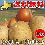 北海道富良野産 じゃがいも・玉葱10kgセット