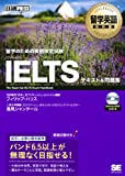CD付 留学英語教科書