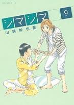 シマシマ(9) (モーニングKC)