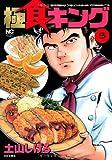 極食キング 5 (ニチブンコミックス)