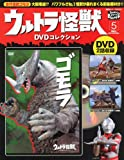 ウルトラ怪獣DVDコレクション(5) (講談社シリーズMOOK)