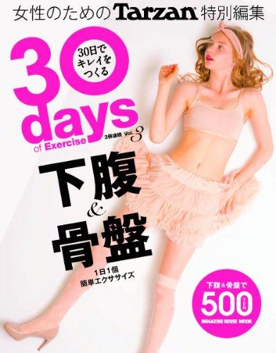 Tarzan特別編集 30days of Exercise 30日でキレイをつくる vol.3 下腹&骨盤