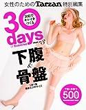 Tarzan特別編集 30days of Exercise 30日でキレイをつくる vol.3 下腹&骨盤 (マガジンハウスムック)