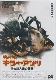 キラー・アンツ 巨大殺人蟻の襲撃 [DVD]