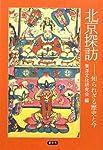 北京探訪―知られざる歴史と今