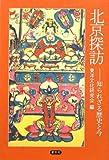 北京探訪—知られざる歴史と今