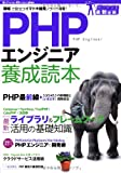 PHP���󥸥˥��������� �̸������Ω�ĥ��ޥɥ���ȯ�Υ��ϥ�����! �� (Software Design plus)