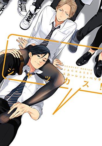 ジャッカス!【電子限定おまけ付き】 (ディアプラス・コミックス)