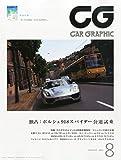 CG (カーグラフィック) 2014年 08月号 [雑誌]