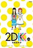 2DK 2013 WINTER (KCデラックス モーニング)