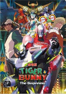 劇場版 TIGER & BUNNY -The Beginning- クリアファイルセット 【劇場限定】 タイガー・アンド・バニー ザ・ビギニング