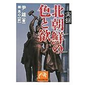 実録 北朝鮮の色と欲 (祥伝社黄金文庫)