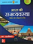Bharat Ki Rajvyavastha (Hindi) price comparison at Flipkart, Amazon, Crossword, Uread, Bookadda, Landmark, Homeshop18