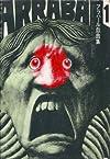 アラバール戯曲集〈1〉戦場のピクニック (1968年)